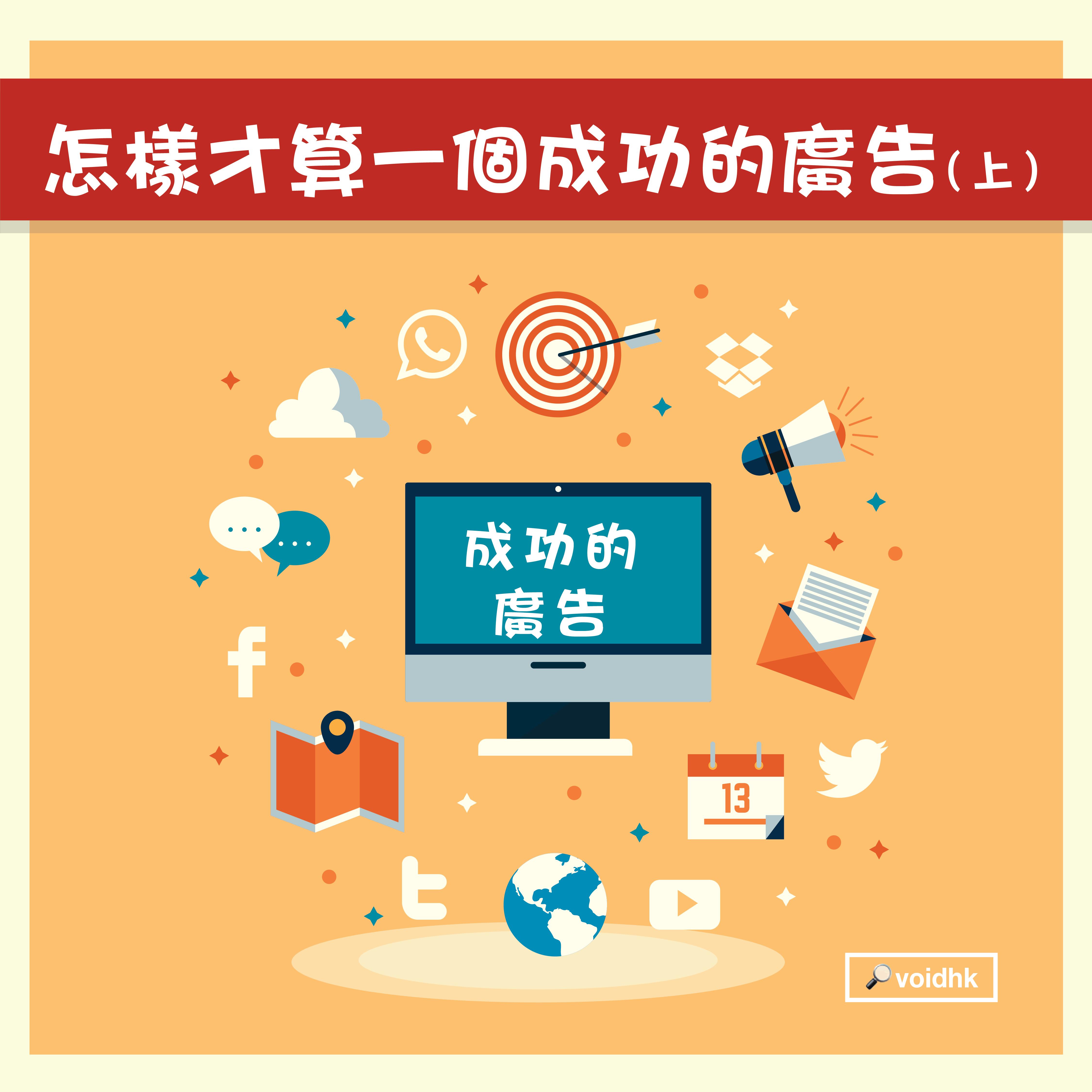 成功廣告–VOID