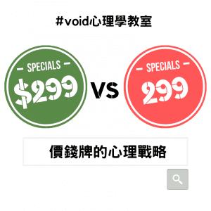 價格戰–VOID