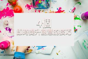 4個即時提升創意的方法