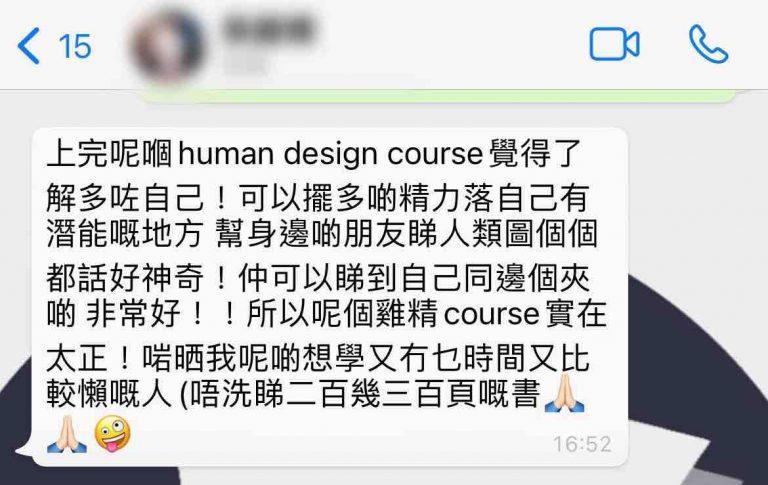 人類圖課程 Feedback5